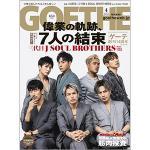 三代目JSB『GOETHE』表紙&44ページ撮り下ろし!