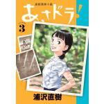 """『あさドラ!』3巻!海から """"アレ"""" がやってくる!"""