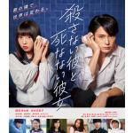 映画『殺さない彼と死なない彼女』Blu-ray&DVD2020年5月8...