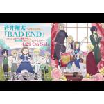 【試聴動画公開】蒼井翔太 12thシングル『BAD END』