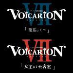 「VOICARION VII 龍馬のくつ / 女王がいた客室」公演CD...