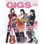 【HMV限定特典】『GiGS』にバンドリ!のヴォーカリスト3人が登場!