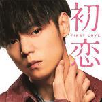 2/28(金)公開 窪田正孝主演の映画「初恋」よりステッカー3種セットが発売。