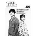 坂口健太郎×永野芽郁が表紙『GOOD ROCKS! Vol.105』