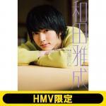 和田雅成 初のフォトエッセイにHMV限定カバー版が登場!