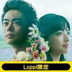 映画『糸』の【Loppi限定】チケットホルダー2種セットが予約開始!