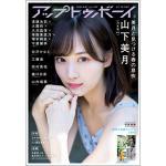【HMV特典】『アップトゥボーイ』5月号表紙に山下美月が登場!