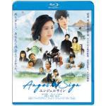 映画『エンジェルサイン』Blu-ray&DVD 2020年5月2日発売...