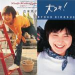広末涼子の『MajiでKoiする5秒前』と『大スキ!』が初アナログ化