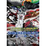 映画『スニーカーヘッズ』DVD 2020年4月22日発売決定