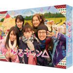 ドラマ『ゆるキャン△』Blu-ray&DVD-BOX 2020年10月...