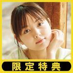 葵わかな2020年カレンダー Loppi・HMV限定特典ボーナスページ...