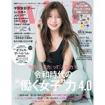 AAA 宇野実彩子が『with』で初ソロ表紙!
