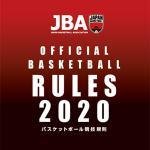 「2020 バスケットボール競技規則(ルールブック)」予約開始のお知ら...