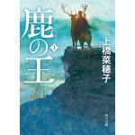 『鹿の王』アニメ映画化!