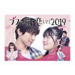ドラマ『ブスの瞳に恋してる2019』Blu-ray&DVD 2020年...