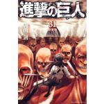 『進撃の巨人』31巻が発売!特装版にはサイドストーリー収録の小説小冊子...