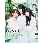 TrySailが『声優アニメディア』表紙に登場!HMV限定特典ブロマイ...
