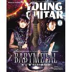 『YOUNG GUITAR』でBABYMETAL特集!