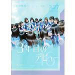 日向坂46の映画公開記念グッズが予約受付中!(※4/12まで)