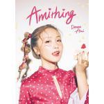 Dream Ami初スタイルブック!Dream Ayaによるプライベー...