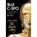 『私はC-3PO』邦訳版刊行