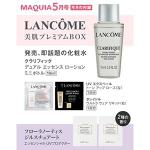 『MAQUIA』にランコム 美肌プレミアムBOXが付録!