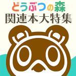 シリーズ最新作が3月に発売!「どうぶつの森」関連本大特集!