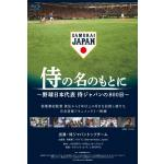 《好評発売中》映画『侍の名のもとに〜野球日本代表 侍ジャパンの800日...