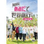 EXOのリアル旅バラエティ番組第2弾『EXOのあみだで世界旅行〜高雄&...