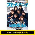 日向坂46が『週刊プレイボーイ』表紙に登場!ローソン・HMV限定特典「...