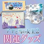 大ヒット映画「アナと雪の女王2」のオシャレなグッズがいっぱい!関連グッ...