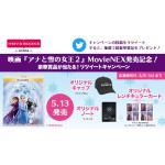 映画『アナと雪の女王2』MovieNEX発売記念! 豪華賞品が当たる!...