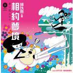 林以樂の「夢で逢えたら」中国語カバーが限定7インチシングルで発売