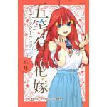 『五等分の花嫁 キャラクターブック 五月』発売!中野五月の魅力を1冊に...