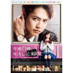 《好評発売中》映画『午前0時、キスしに来てよ』Blu-ray&DVD