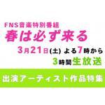 【第2弾発表】FNS音楽特別番組「春は必ず来る」出演アーティスト!