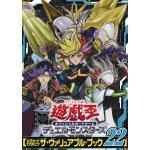 『遊戯王 ザ・ヴァリュアブル・ブック 22』には「電脳堺獣−鷲々」「電...