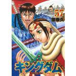 『キングダム』57巻!戦況は抜き差しならない最終局面へ!!