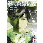 『銀河英雄伝説』17巻!要塞 対 要塞、決着!!