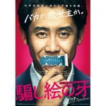 映画『騙し絵の牙』6月19日全国ロードショー