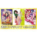 週刊ヤングジャンプ コミック発売カレンダー