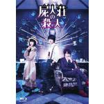 【HMV特典&メーカー特典あり】映画『屍人荘の殺人』Blu-ray&D...
