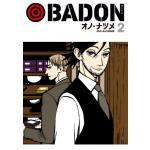 『BADON』2巻!悪い男に魅せられる。