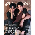 中島健人と平野紫耀が『anan』表紙に登場!