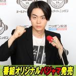 「菅田将暉のオールナイトニッポン」リスナーの声がきっかけで生まれたオリ...