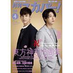東方神起が3月24日発売『月刊 スカパー!』の表紙に登場!