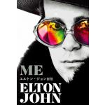 エルトン・ジョン公式自伝!波乱万丈の人生を偽ることなく語る