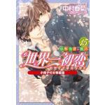 『世界一初恋 〜小野寺律の場合〜』15巻!特装版には小冊子付き!