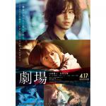 映画『劇場』4/17公開